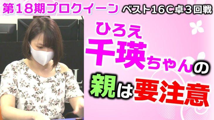 【麻雀】第18期プロクイーン ベスト16C卓3回戦