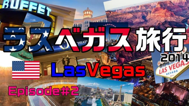ラスベガス旅行 2014 Episode#2
