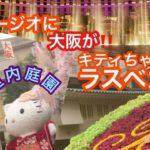 #30ラスベガスの状況(キティちゃんとベラージオ室内庭園編)Conservatory& Botanical  garden of Bellagio with Hello Kitty Sep07'20