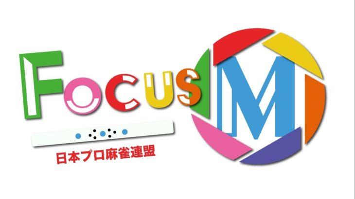 Focus M season4