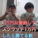 [宝くじ]検証企画100万なるか!? 一万円お賽銭して1万円分スクラッチ買ったら絶対勝てる説
