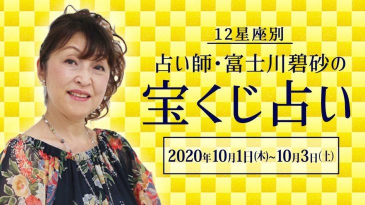 富士川碧砂の星座別・宝くじ占い【10/1(木)~10/3(土)】