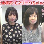 【麻雀】第15期女流桜花~C2リーグSelect~1回戦