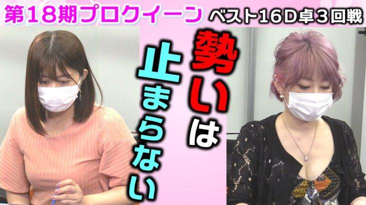 【麻雀】第18期プロクイーン ベスト16D卓3回戦