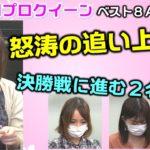 【麻雀】第18期プロクイーン ベスト8A卓4回戦