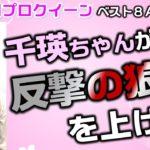 【麻雀】第18期プロクイーン ベスト8A卓2回戦