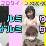【麻雀】第18期プロクイーン ベスト8B卓2回戦