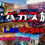 ラスベガス旅行 2014 Episode#4 final