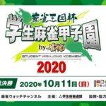 麻雀王国杯 学生麻雀甲子園2020 by雀魂 決勝