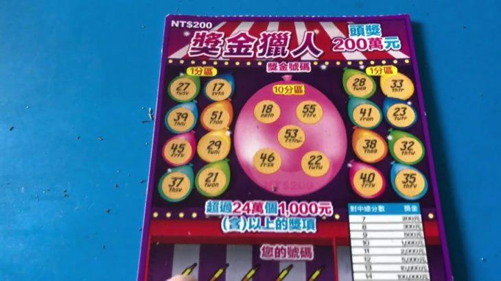 2020/10/08刮刮樂【生日快樂】【黃金獵人】[宝くじ] [ロッタリー] [즉석복권][彩票] [Lottery][Scratch] [スクラッチ]