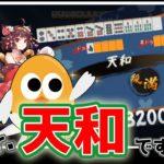 【麻雀】-雀魂-三麻・雀豪への道【2130Qフェス配信】