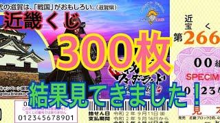 【宝くじ】近畿くじ300枚の結果見てきました!