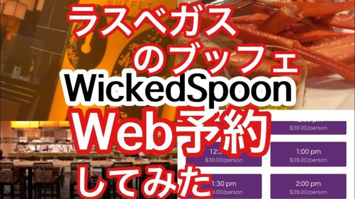 #32 ラスベガスのブッフェ「ウィキッドスプーン」をWeb予約する方法How to make reservation with Wicked Spoon by Web.