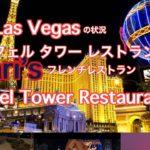 #34 ラスベガスの状況(エッフェル タワー レストラン ディナー編) Have dinner at EiffelTowerRestaurant in Las Vegas.
