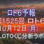【宝くじ】地味に当る!?ロト6予報。第1525回10月12日(月)