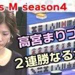 【麻雀】Focus M season4#54
