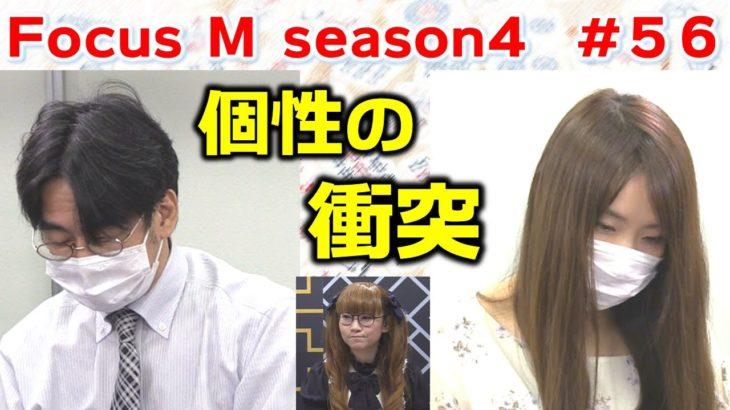 【麻雀】Focus M season4#56