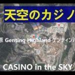 【 天空のカジノ 】マレーシアのラスベガス @ 雲頂高原 Genting Highland ゲンティンハイランド in MALAYSIA