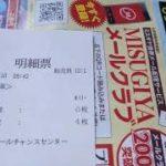 結果と数字選択式宝くじとMEGABIGを買いましたよ(・∀・)皆様に幸運が訪れますように( ╹▽╹ )