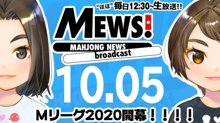 【麻雀・Mリーグ情報番組】MEWS!2020/10/6