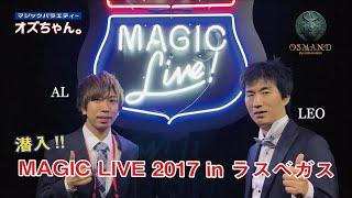 ラスベガス最大級のマジックコンベンション 《Magic Live2017》に潜入!!