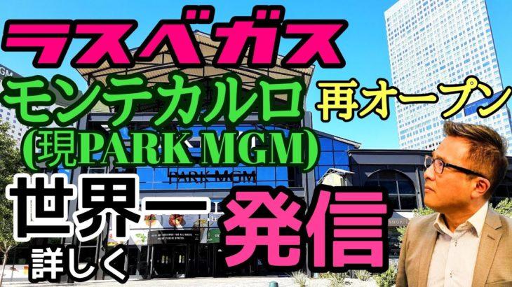 【ラスベガス】旧モンテカルロ ホテル≪PARK MGM≫ 復活の日!!!満を持してグループ最後の再オープンを特集!!!!ラスベガス放送部㉗ PARK MGM Reopen