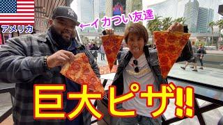 ラスベガスの真ん中でイカつい友達と巨大ピザを食べる動画【ラスベガスストリップPin-Up Pizza】