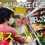 アメリカのコスパ最強スーパーで買い物!アメリカ永住日本人のリアルな買い出しinラスベガス