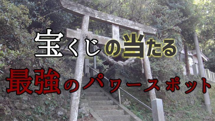 見るだけで宝くじが当たるパワースポット【冨田神社】 佐賀県伊万里市