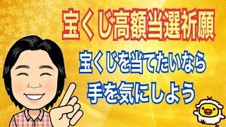 【宝くじ高額当選祈願】宝くじを当てたいなら「手」を気にしよう!