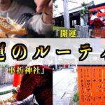【宝くじ当選祈願】京都嵐山。芸能人参拝、金運アップの『車折神社』