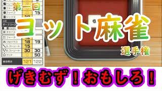 【ヨット麻雀 前半戦】激むず!楽しい!最高のゲーム!