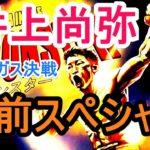 井上尚弥 直前スペシャル ラスベガス決戦