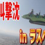 【世界最恐】ラスベガス絶叫アトラクションチャレンジ