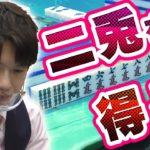 【まだ足りぬ…!】矢島亨の完璧すぎる高打点ルート【麻雀】