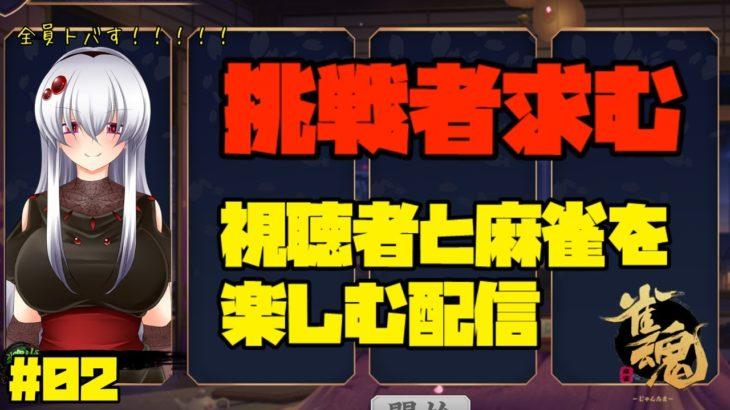 【雀魂】挑戦者求む!視聴者と麻雀を楽しむ配信【狂糸色】#02