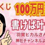【書けば叶う?】宝くじで100万円当選!!!!