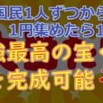 【雑談】最強最高の宝くじ完成可能説、日本人に夢を見させてくれ、国民1人ずつから1円で達成できる希望