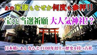 あの家康もなぜか何度も参拝!宝くじ当選祈願に大人気の神社 なんと1100年以上の歴史の古社 日本橋 福徳神社