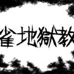 麻雀地獄教室#18/木村魚拓・ジロウ・岡崎涼太・イトシン[天鳳]