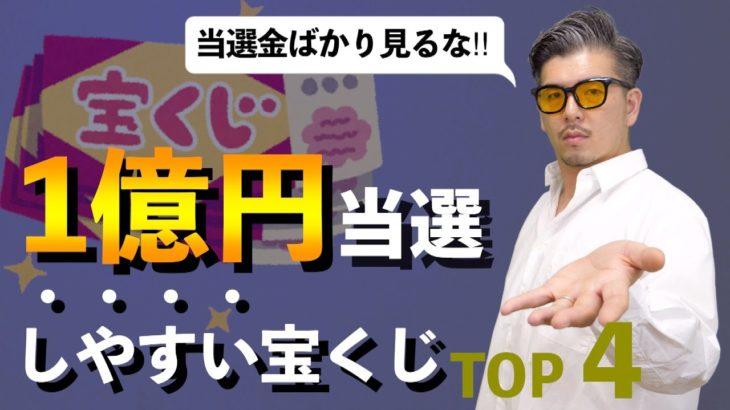 【知らないと損‼︎】1億円が当たりやすい宝くじTOP4