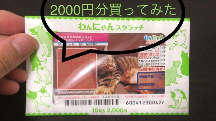 【ついに!】スクラッチ宝くじ2000円分削ってみた!(前編の前編)