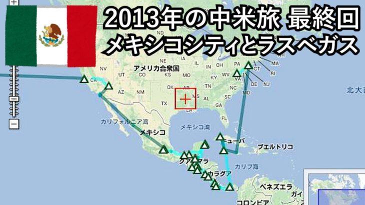 【ライブで旅の話】2013年の中米旅21(最終回) メキシコシティ、飛行機乗り遅れ、ラスベガス、まとめと費用集計