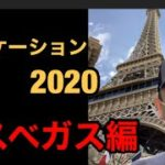 秋バケーション2020 ラスベガス編