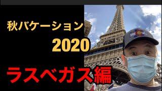 秋バケーション2020 ラスベガス編