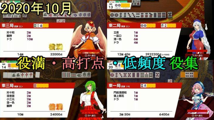 【東方幻想麻雀】役満・高打点・低頻度役集(2020年10月)