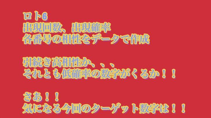 2020年11月版【宝くじ】ロト6分析 ⑧買う人必見 出現回数 出現確率 ロト7 ミニロト