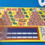 2020/11/05刮刮樂有中獎喔!【台灣好棒】【麻將】[宝くじ] [ロッタリー] [즉석복권][彩票] [Lottery][Scratch] [スクラッチ]
