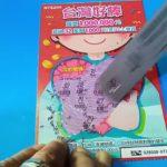 2020/11/12刮刮樂 【台灣好棒】【樂刮2000】[宝くじ] [ロッタリー] [즉석복권][彩票] [Lottery][Scratch] [スクラッチ]