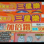 2020/11/21刮刮樂【加倍鑽】【三星樂】[宝くじ] [ロッタリー] [즉석복권][彩票] [Lottery][Scratch] [スクラッチ]